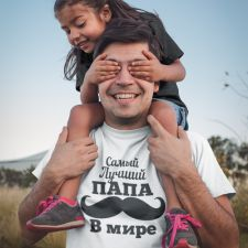 "Marškinėliai ""Самый Лучший ПАПА В мире"""